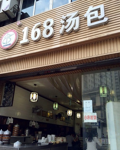 168汤包加盟店