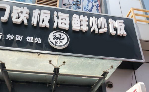 龙门铁板海鲜炒饭加盟优势