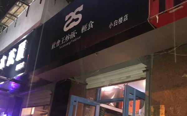 社会王炒饭轻食加盟产品