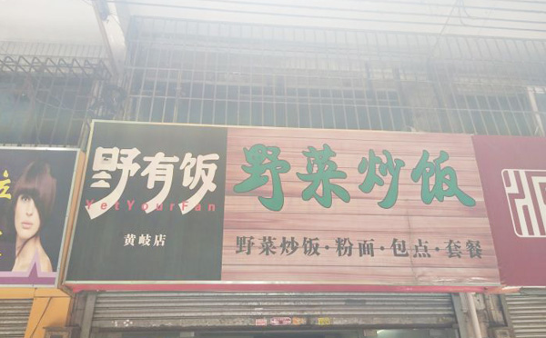野有饭野菜炒饭加盟优势