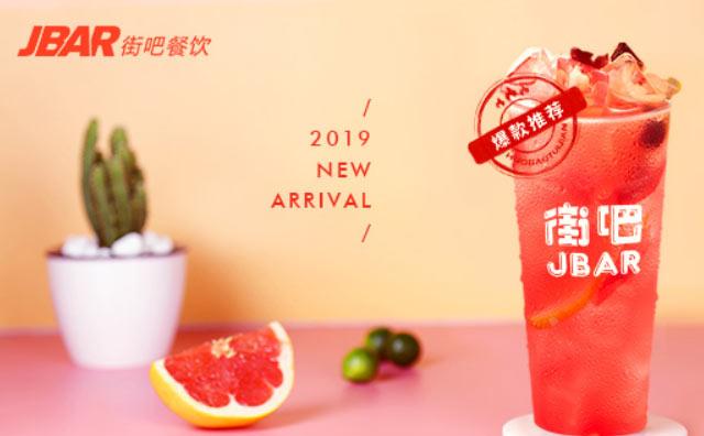 街吧奶茶,个性时尚茶饮品牌