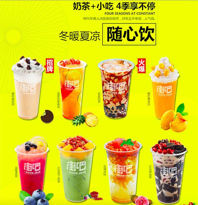 街吧奶茶产品