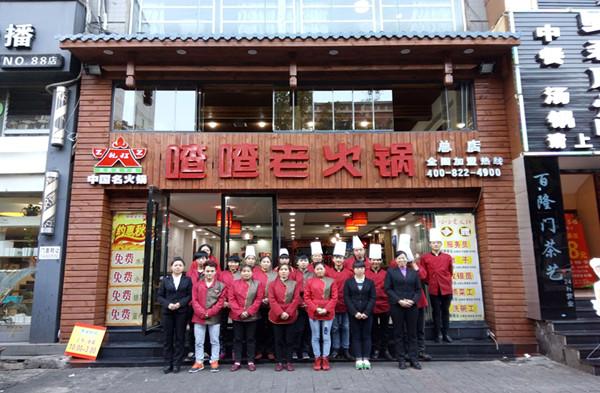 来重庆,吃一顿喳喳火锅才不算白来