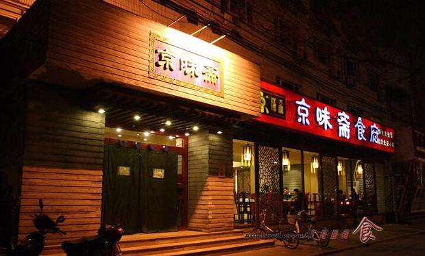 京味斋餐厅加盟