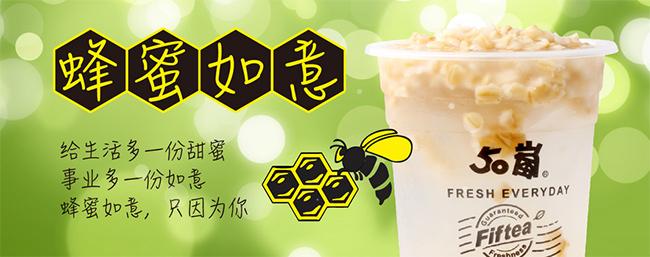 50岚奶茶加盟条件