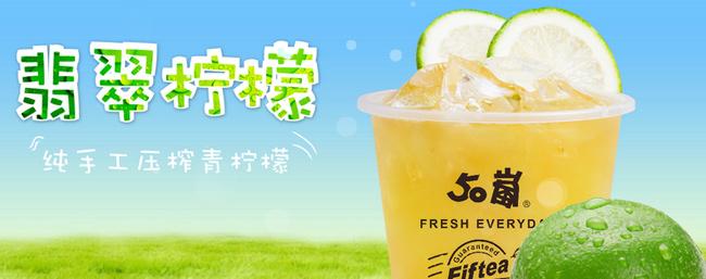 50岚奶茶特许经营加盟