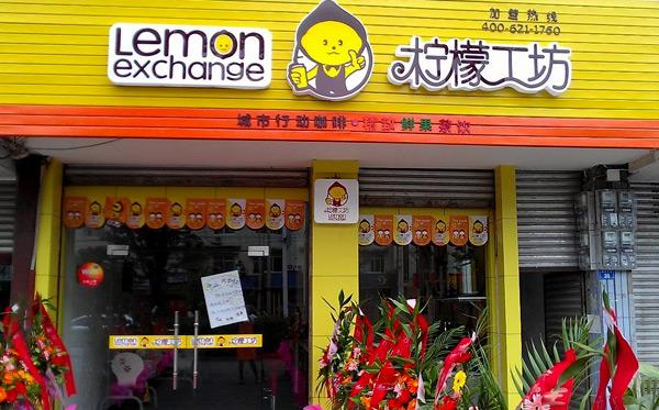 柠檬工坊港式茶饮加盟