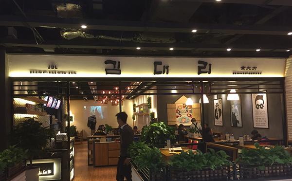 金大力韩国年糕料理加盟