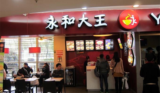 2018年永和大王加盟新政策 台湾的味道是认真的味道