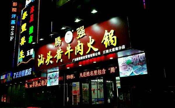 腾强汕头黄牛肉火锅加盟文化