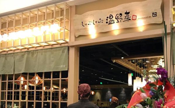 温野菜日式火锅加盟文化