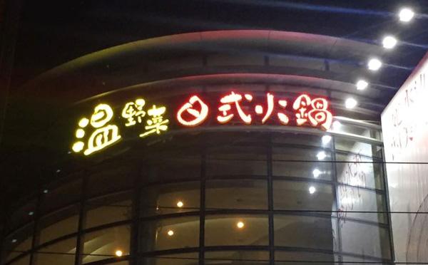 温野菜日式火锅加盟费用