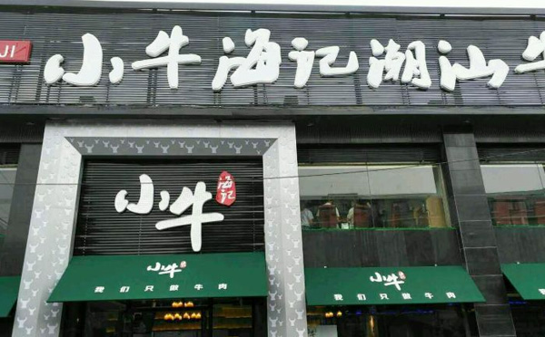 小牛海记潮汕牛肉火锅店加盟