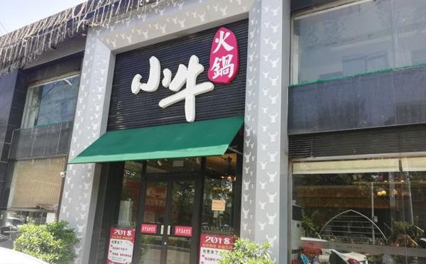 小牛海记潮汕牛肉火锅店加盟优势