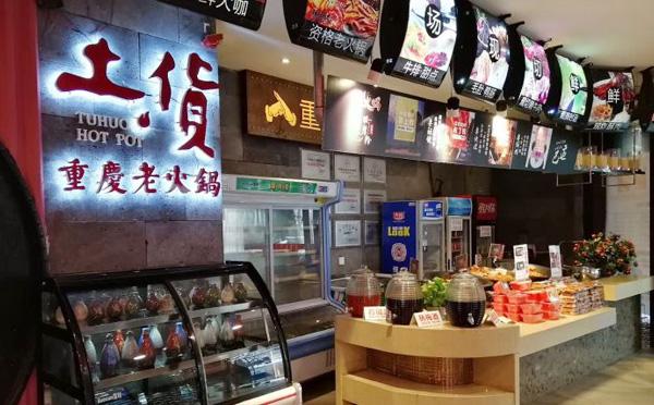 土货重庆老火锅加盟店铺