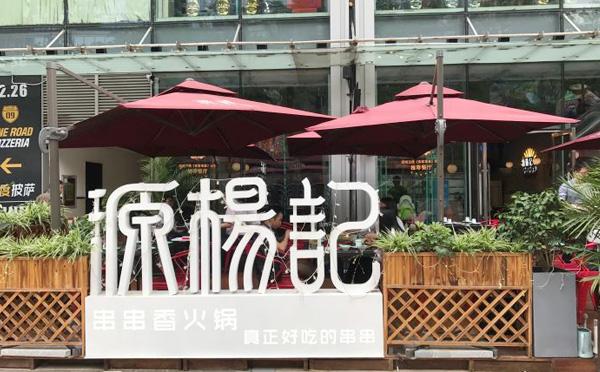 源杨记串串香火锅加盟