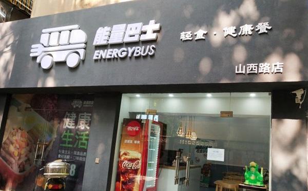 能量巴士轻食,健康好食材,吃出好身材