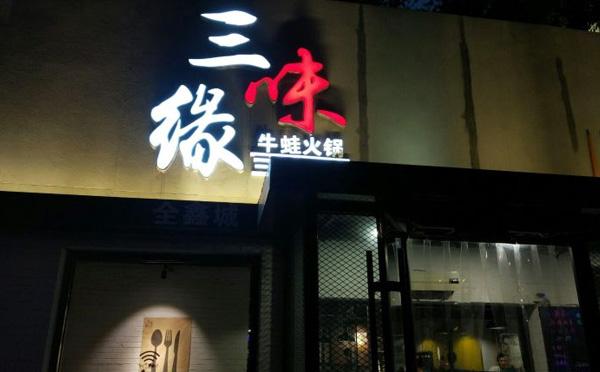 三味缘牛蛙火锅加盟品牌介绍