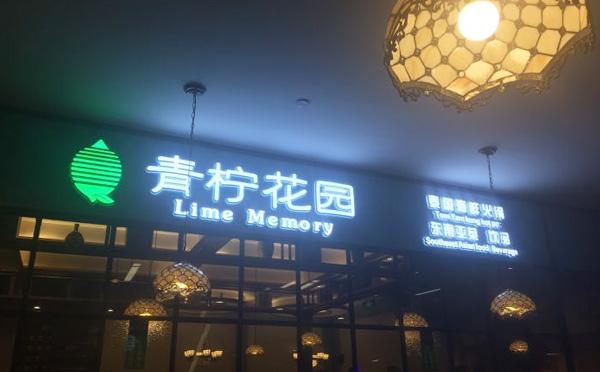 青柠记忆泰式火锅加盟品牌