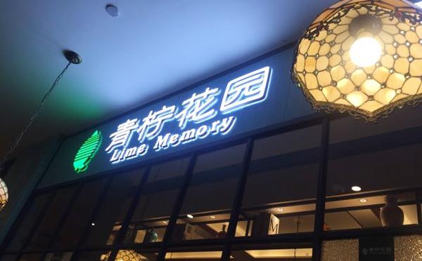 青柠记忆泰式火锅加盟店铺
