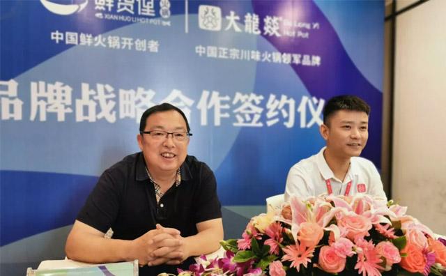 鲜货俚和大龙燚火锅签订战略合作协议