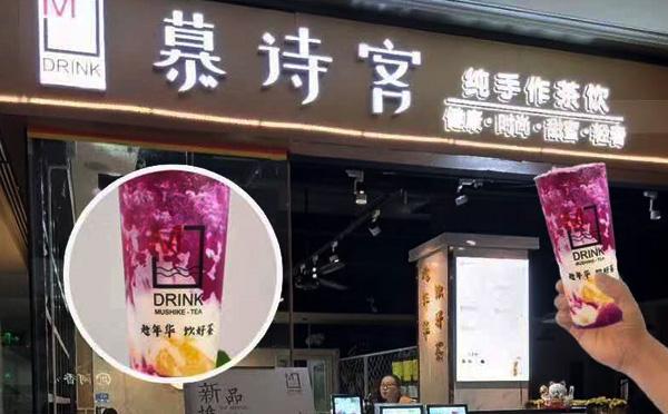慕诗客茶饮加盟品牌介绍