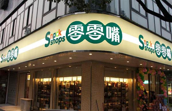 零零嘴休闲食品加盟品牌介绍