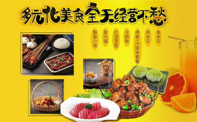 酥先生烤鱼饭品牌定位
