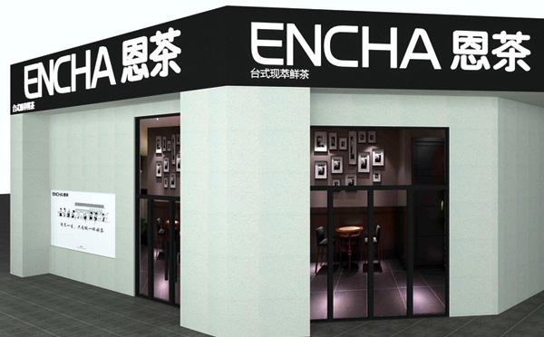 加盟ENCHA恩茶合作有哪些特色