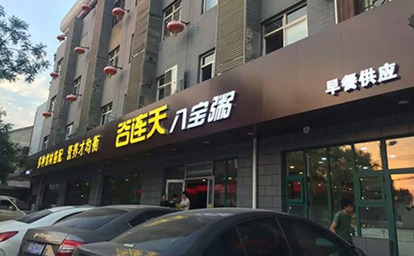 谷连天粥铺品牌