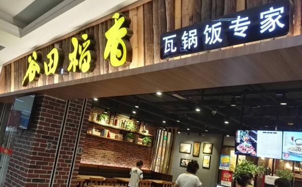 谷田稻香瓦锅饭店面