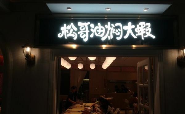 松哥油焖大蝦加盟店铺