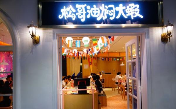 松哥油焖大蝦加盟