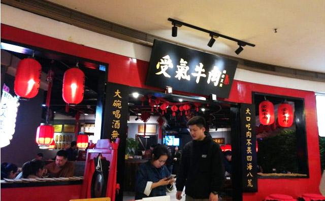 重慶受氣牛肉火鍋加盟品牌介紹