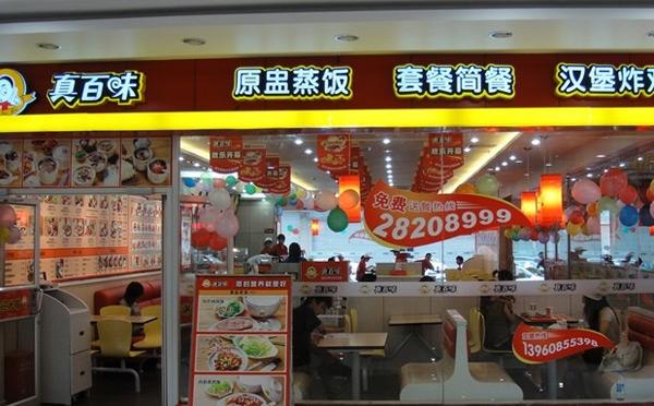 真百味中式快餐加盟费用