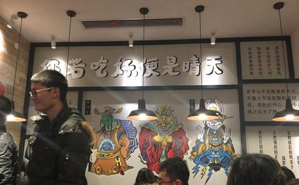 犟骨头餐厅加盟介绍