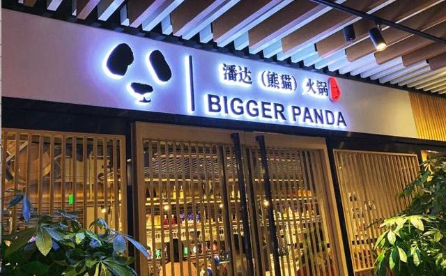 熊猫老灶火锅加盟优势