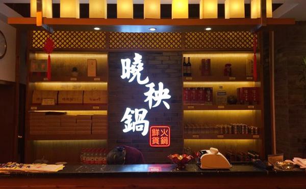 晓秧锅鲜货火锅加盟要求