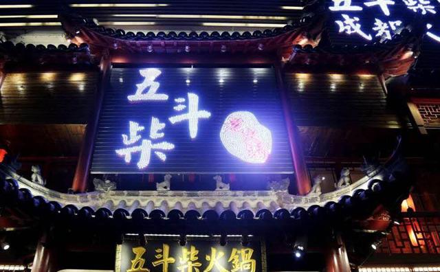 五斗柴火锅加盟