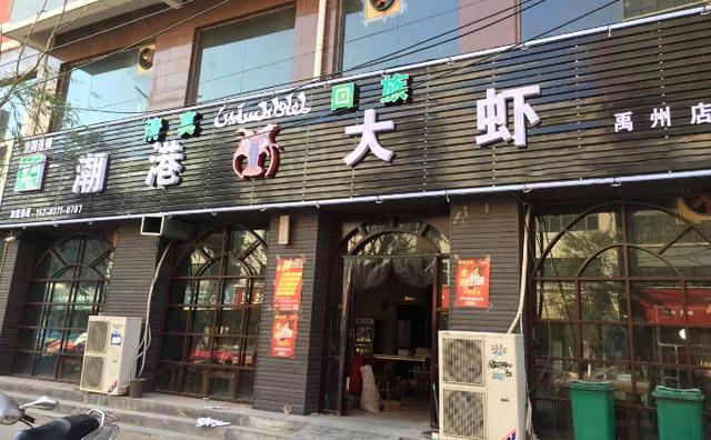 潮港大虾火锅