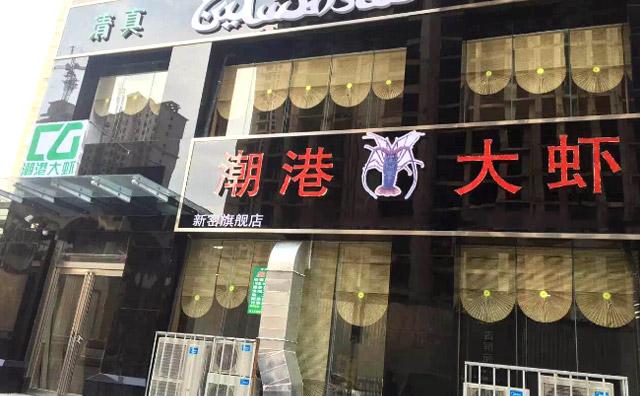 潮港大虾火锅加盟