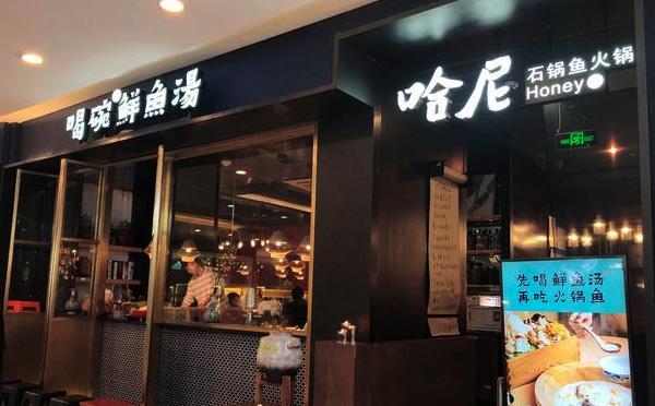 哈尼哈尼云南石锅鱼加盟品牌介绍