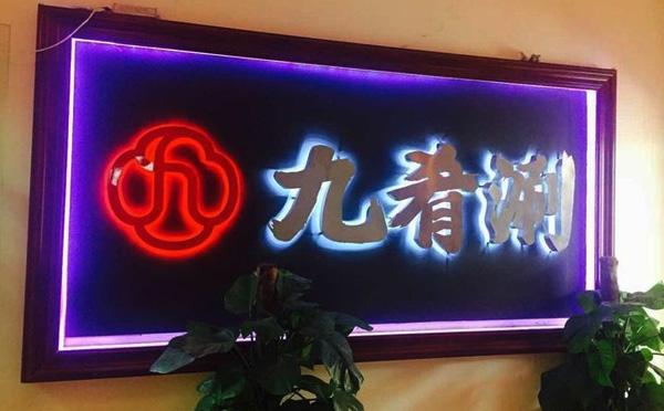 九肴涮智能升降火锅,一键捞涮,任性开吃