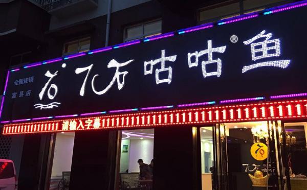 7石咕咕鱼重庆火锅鱼,阳光大道公益事业合作品牌