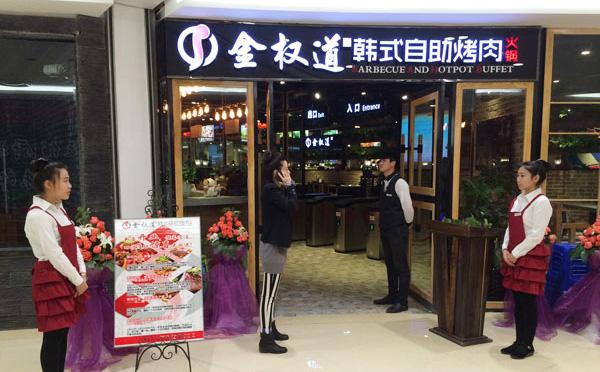 韩式自助烤肉加盟