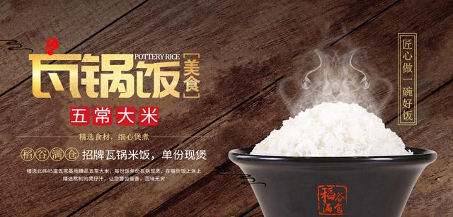 稻谷满仓加盟菜品
