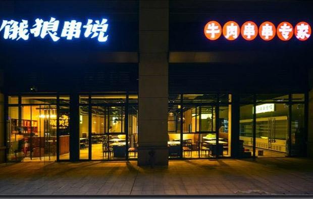 饿狼串说串串火锅隶属于重庆众道餐饮管理有限公司。公司于2013年成立,针对近年的经济形势和市场消费需求,2014-2015年经过深入的市场调研和研发,开创出集合传统火锅和串串香优势于一体的新业态串串火锅饿狼串说品牌,并于2015年5月15日在龙溪镇设立直营店。