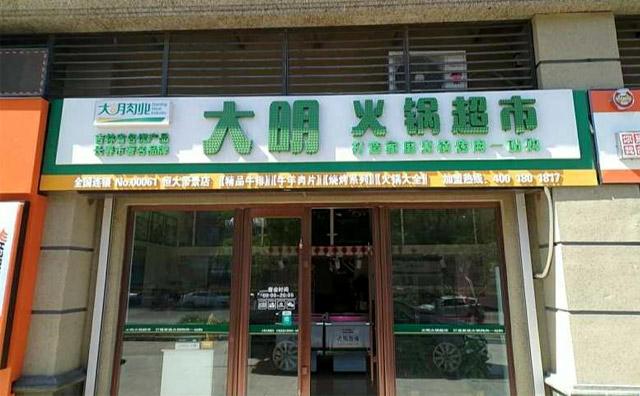 大明火锅超市加盟