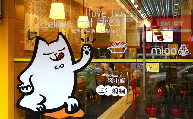 馋小喵三汁焖锅加盟