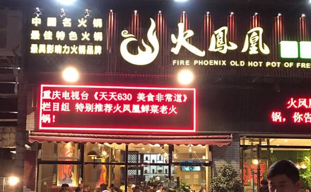 火凤凰鲜菜老火锅加盟优势